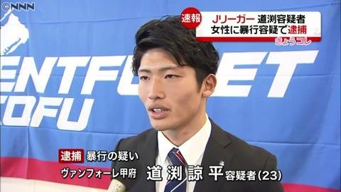 道渕諒平選手のプロフィール