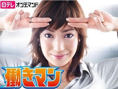 菅野美穂の顔画像③:29歳「働きマン」