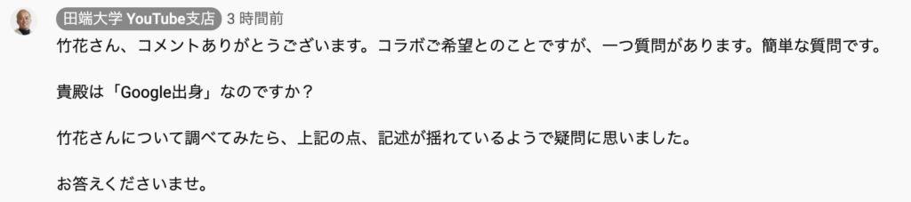 そもそもの発端は田端慎太郎のYou Tube動画