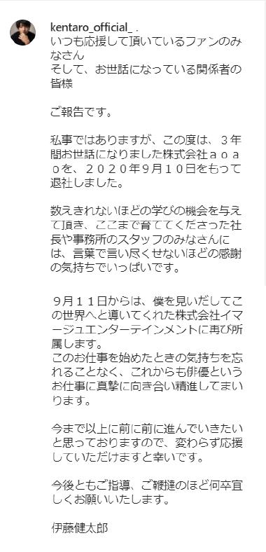 伊藤健太郎の元マネジャーAさんは出井智?