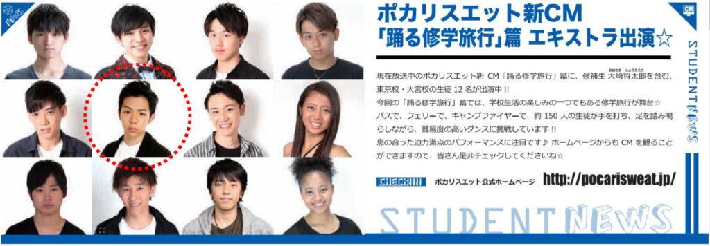 ショウタロウはEXPG東京校の候補生だった!