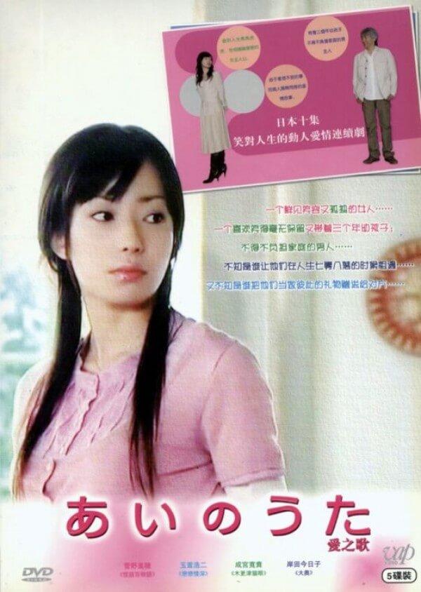 菅野美穂の顔画像②:27歳「あいのうた」