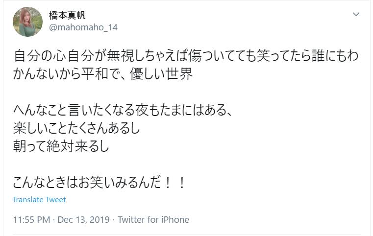 【2019年12月13日】傷ついた=仙台駅での事件を匂わせる投稿