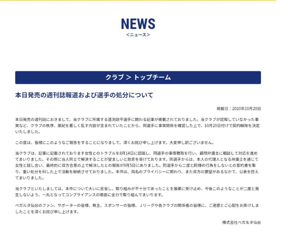道渕諒平選手は甲府に所属時にもDVで逮捕