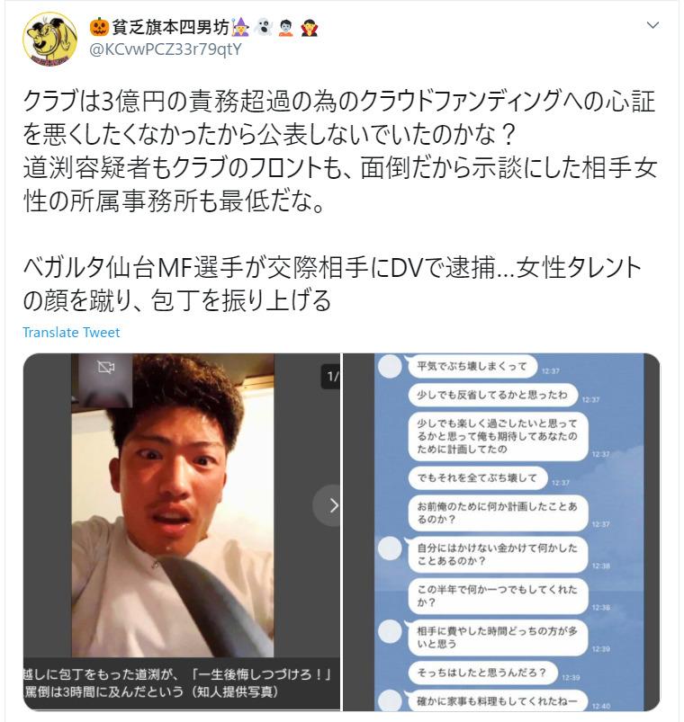道渕諒平のDV内容がヤバい