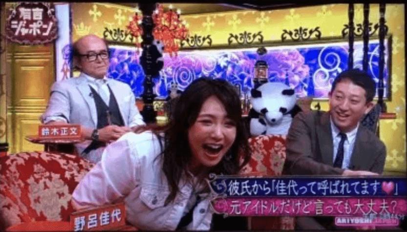 ヒント③:野呂佳代の婚約相手の顔は「窪塚洋介」に似てる?