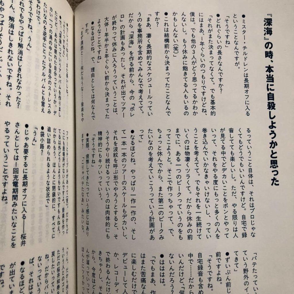 Kaitoの精神的な病気は父和寿からの遺伝だった?