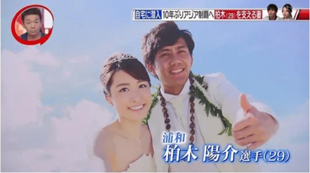 不倫の柏木陽介の嫁は元TBS佐藤渚アナで超美人!