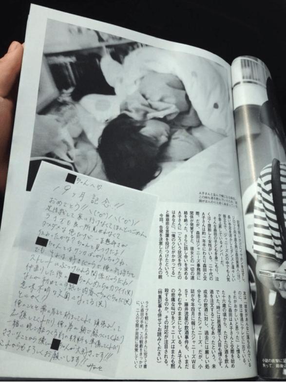 過去のスキャンダル①:森田美勇人の「俺の立場も考えてよ」で彼女が中絶