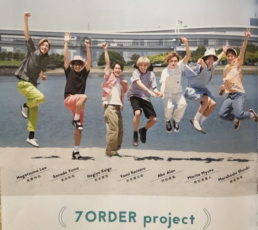 7ORDER Projectって何?