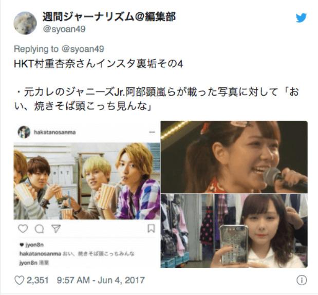 過去のスキャンダル③:阿部顕嵐の熱愛スキャンダル報道の数々