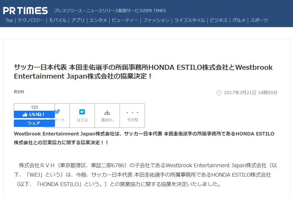山Pの海外事務所と本田圭佑との関係は?