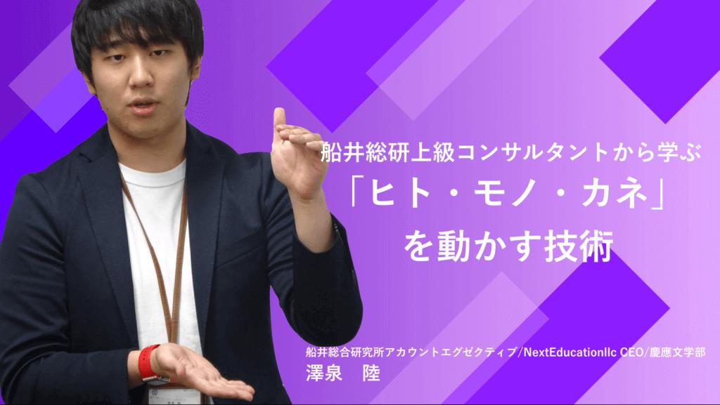 澤泉陸は東証一部上場コンサル『船井総研』の役員?