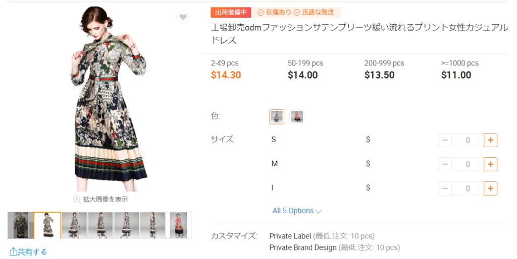 G&Rのドレスと他ブランドのドレス画像を比較検証してみた:その②