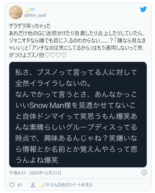 SnowManメンバーやスノ担への誹謗中傷が酷い!
