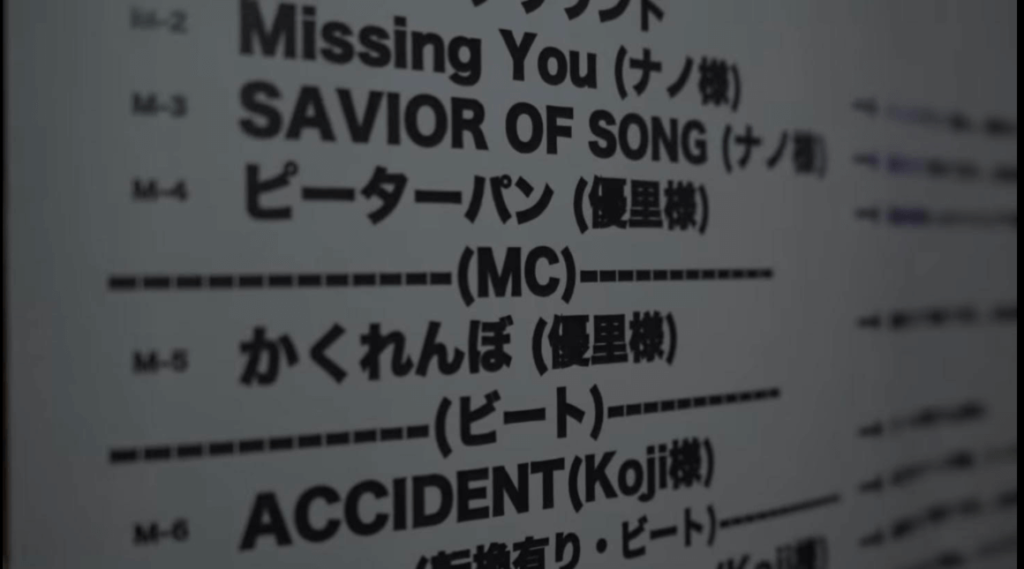 優里はマイファスのライブに再びゲスト出演
