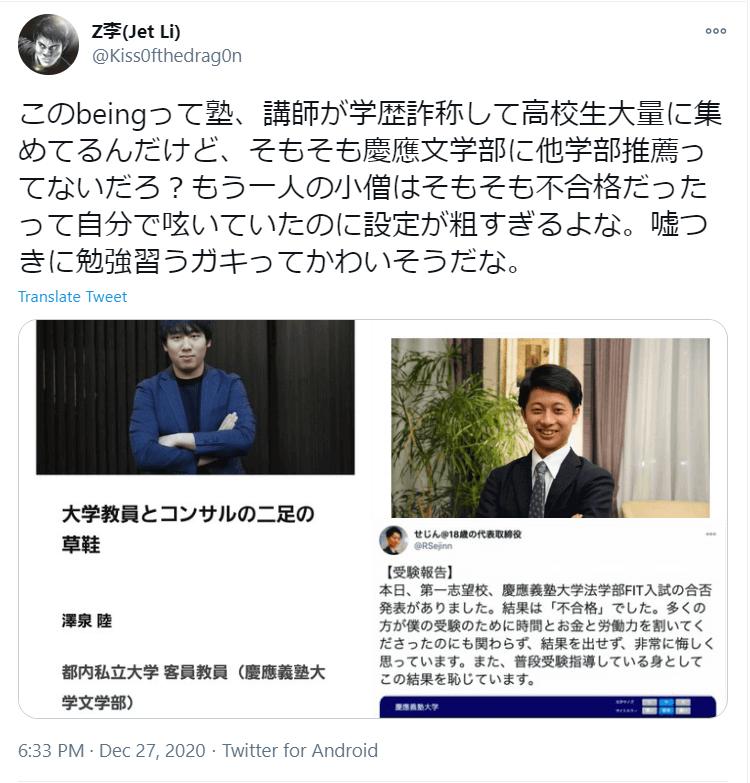 澤泉陸が代表の難関大専門塾beingで経歴詐欺疑惑?