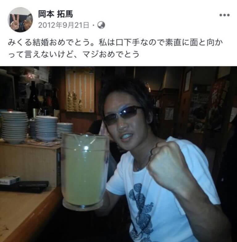 朝倉未来は「結婚してた」の噂その①:YouTubeスタッフたくまによるSNS投稿