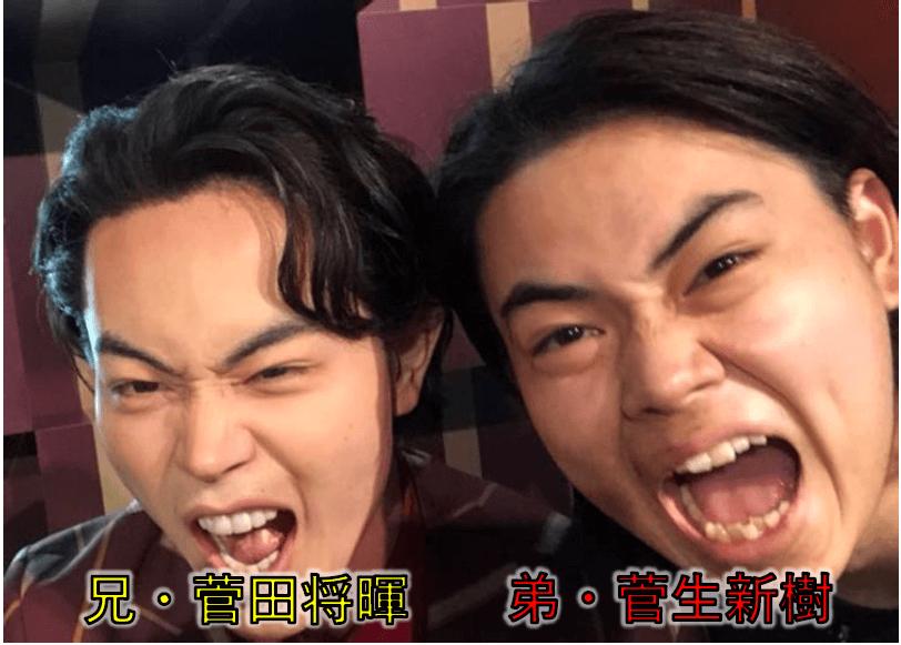 菅生新樹と菅田将暉は似てる?比較画像