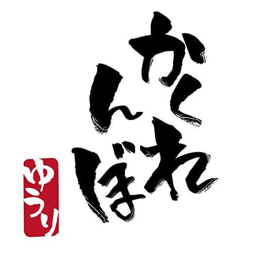 優里の「かくれんぼ」レコーディングをHiroが監修!