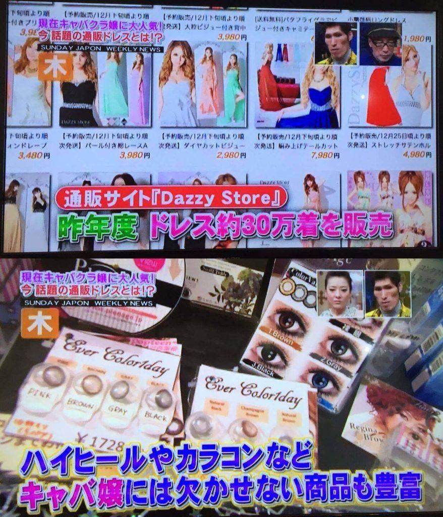 dazzy(デイジー)下井社長の経歴は?