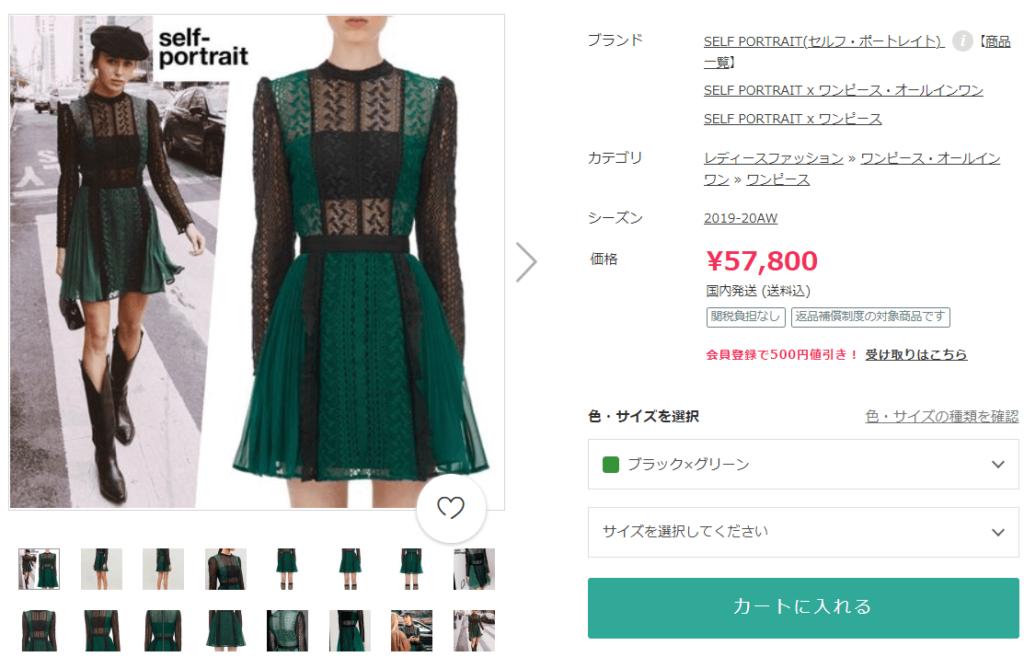 G&Rにパクリ疑惑?他ブランドのドレス画像を比較検証