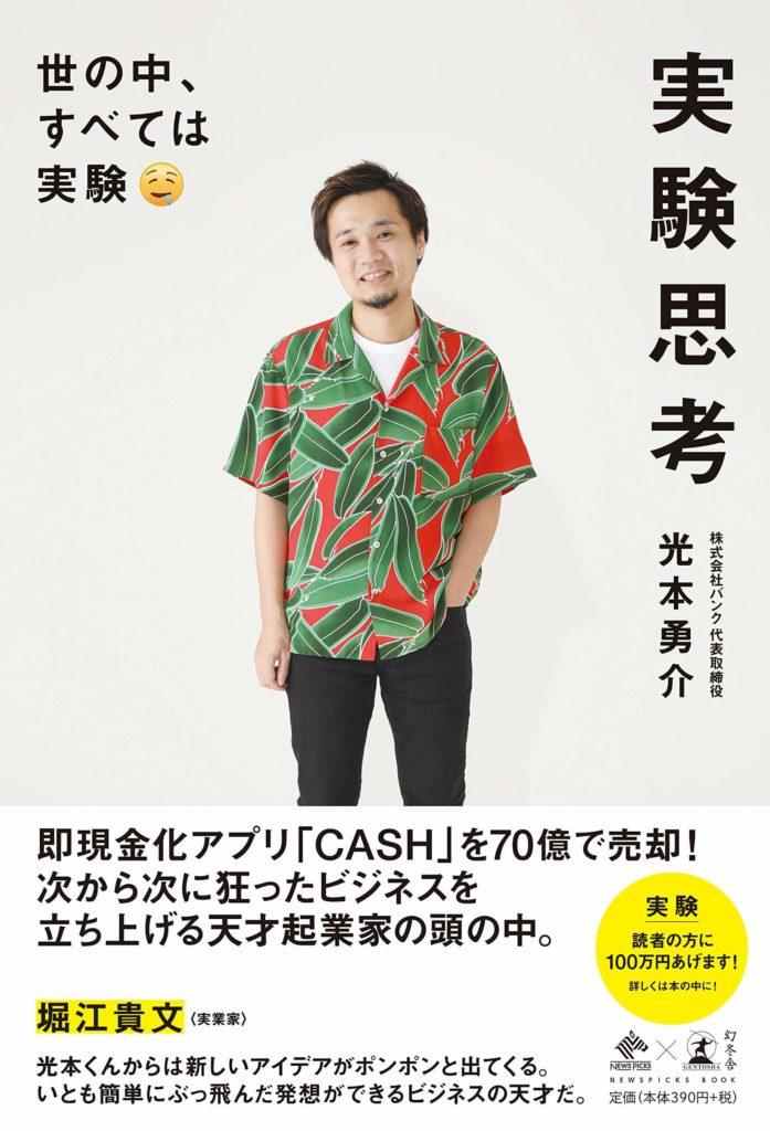 光本勇介は「価格自由」の経営者
