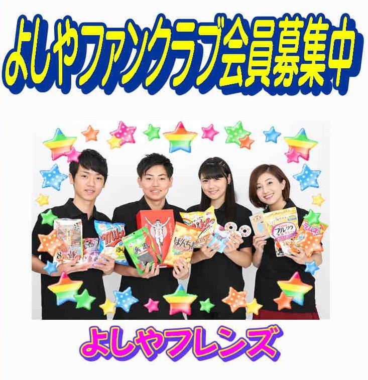 菅生新樹は「よしやフレンズ」のメンバー