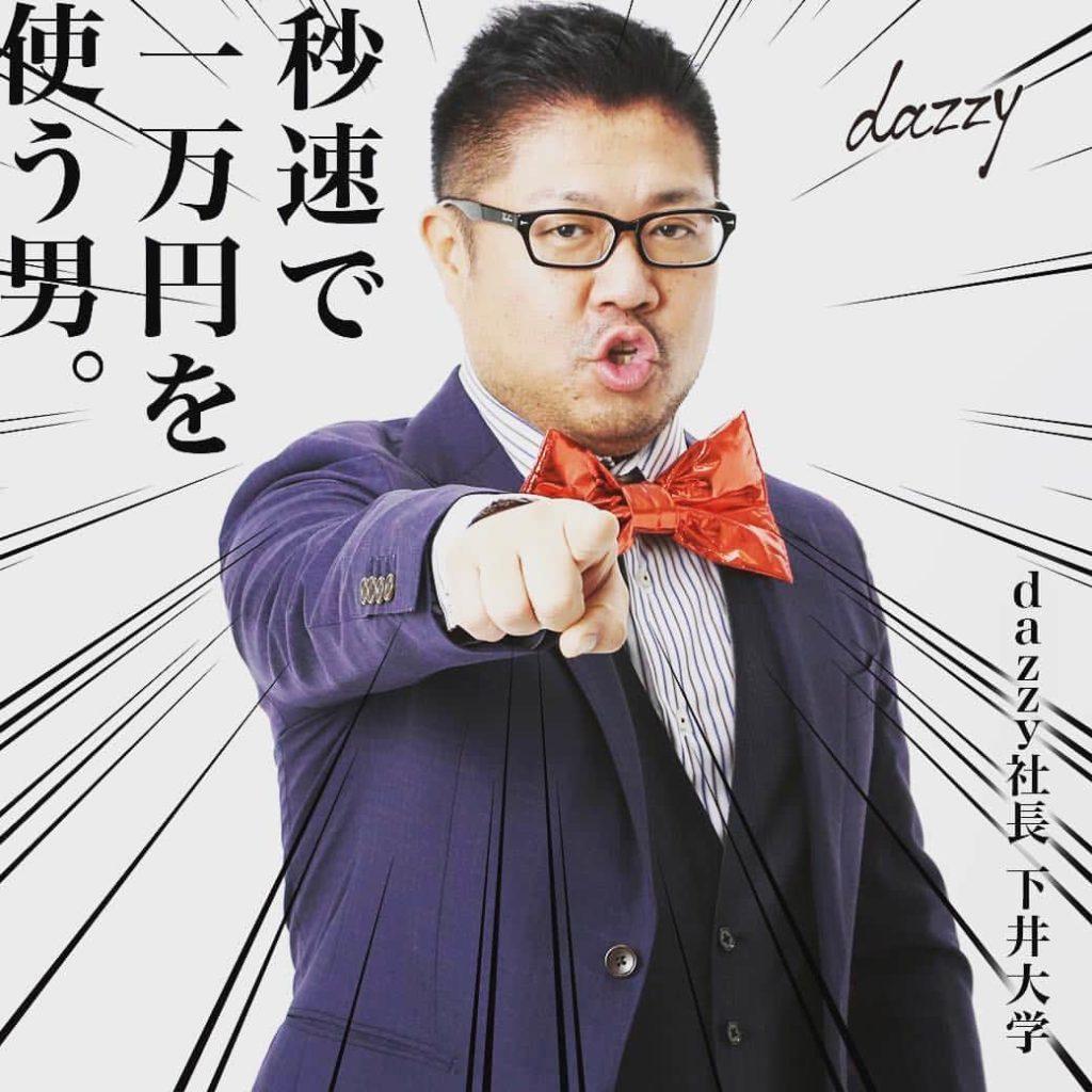 下井社長の年収はいくら?秒速で1,000万円使うってマジ?
