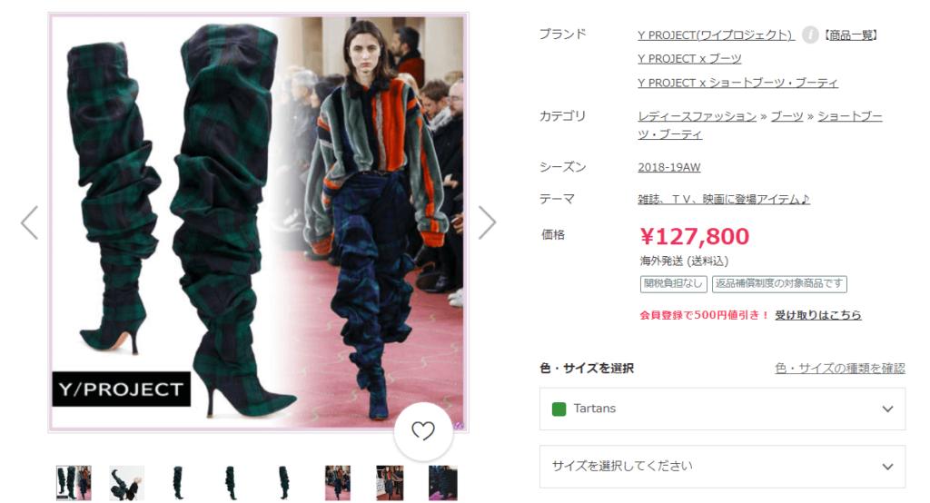 景井ひなが着ている洋服その①:「Y/PROJECT」