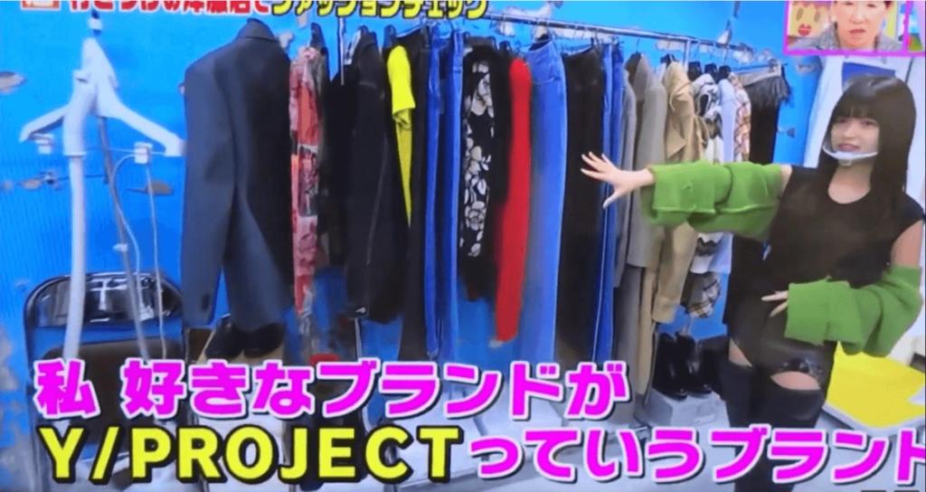 景井ひなが着ている服のブランドその①:「Y/PROJECT」
