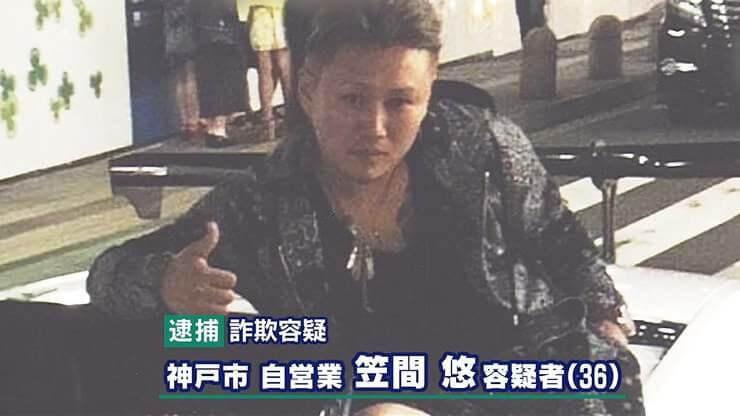 加藤紗里の彼氏の笠間悠は詐欺グループ主犯格で逮捕理由は?