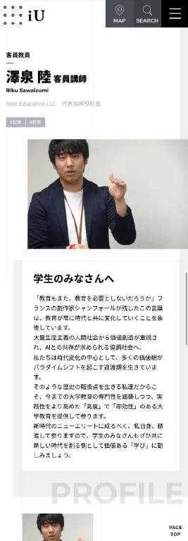 澤泉陸が大学教員をしているのは『情報経営イノベーション専門職大学』