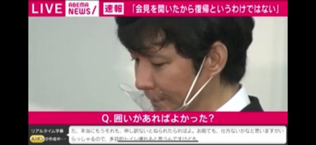 渡部健の記者会見では実際にどんな質問が飛んだ?