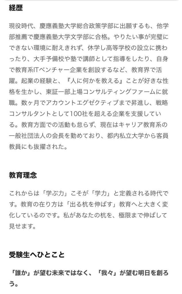 【being代表】澤泉陸の経歴は?