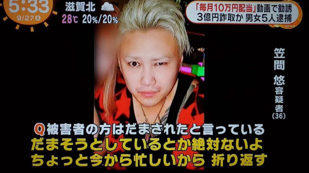 加藤紗里の彼氏は笠間悠!逮捕理由は?