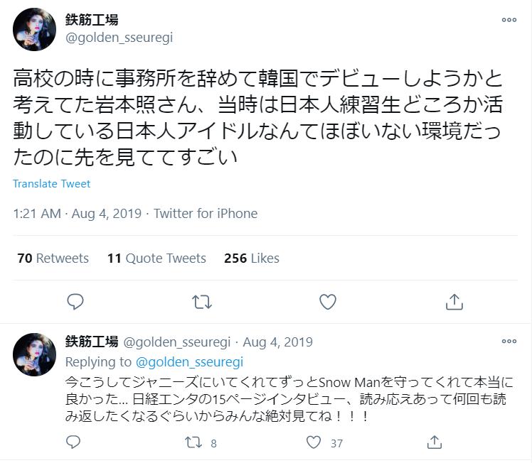 岩本照が韓国人と言われる理由その③:韓国デビューを考えた過去