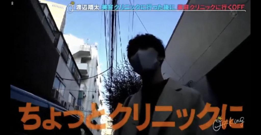 渡辺翔太(しょっぴー)の通っている美容クリニックはどこ?