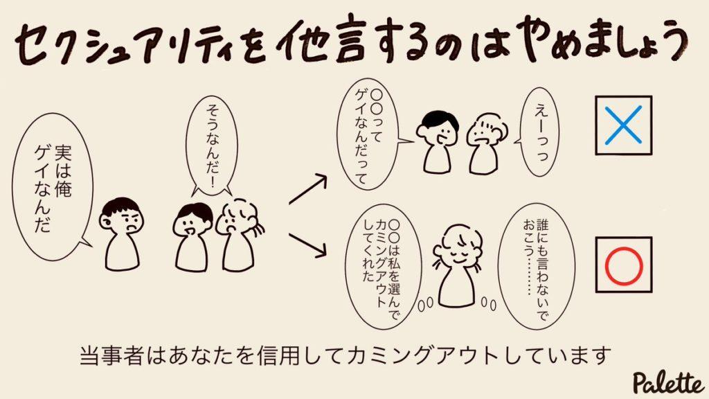 前田航気のインタビューが消された理由その②:『アウティング』にあたるから?
