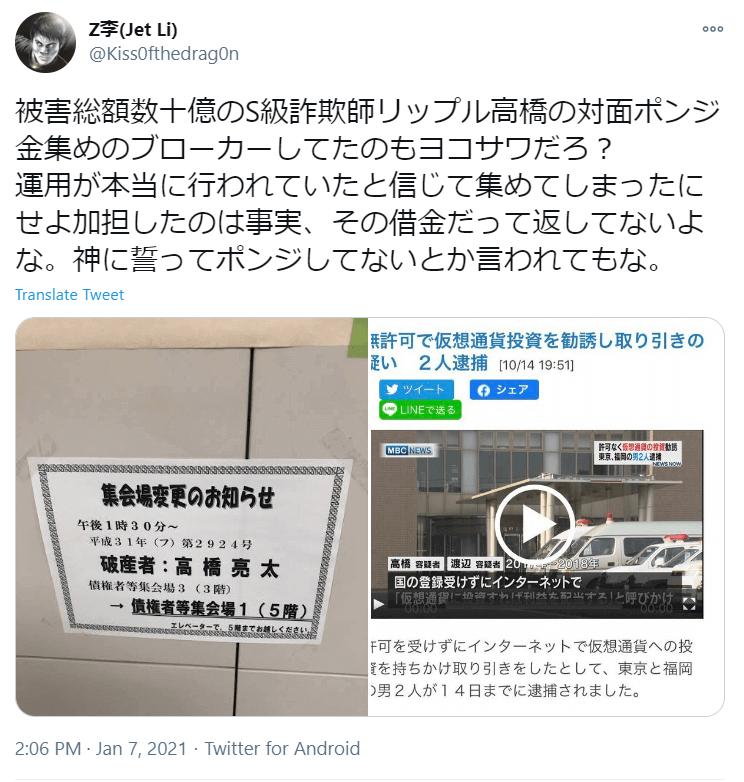 謝罪動画のポイントその②:世界のヨコサワ「ポンジ・スキーム詐欺疑惑」について