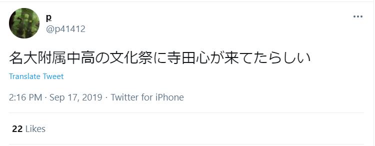 寺田心の中学校はどこ?名大附属?