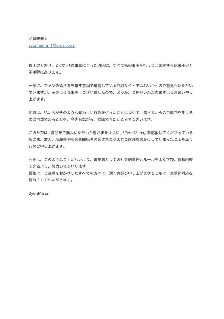 【1月15日】旦那のジョンマナが謝罪文をツイッターで投稿
