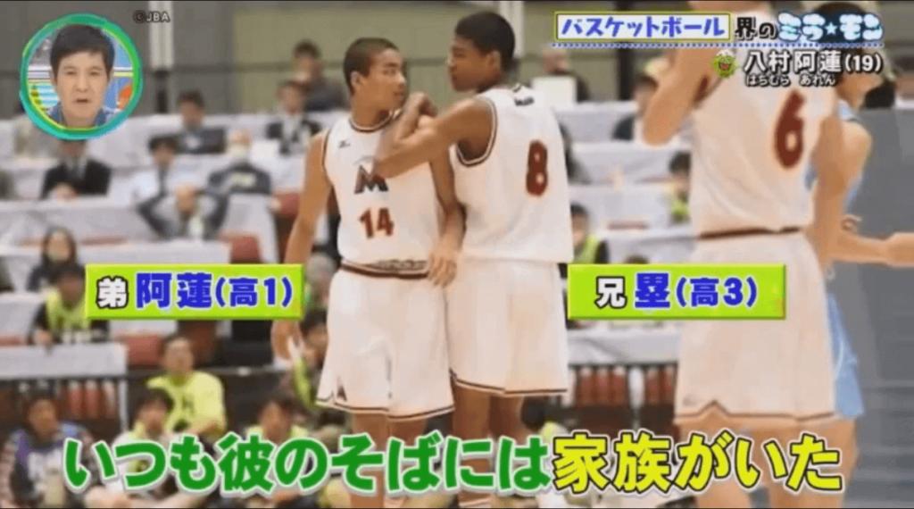 八村阿蓮の夢は兄・塁と一緒に日本代表に入って戦うこと