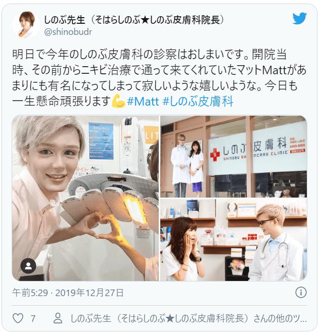 渡辺翔太(しょっぴー)はMattと同じ美容クリニックに行く約束をしていた