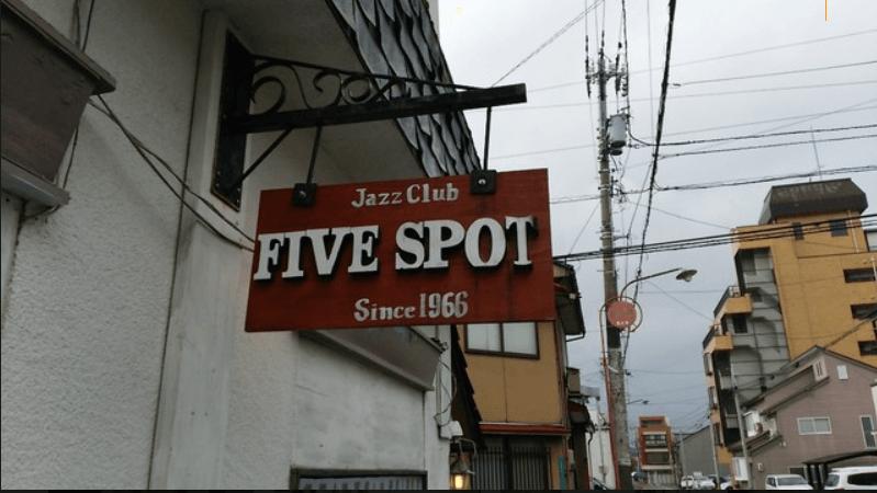 八村塁の父親は富山で居酒屋を経営していた