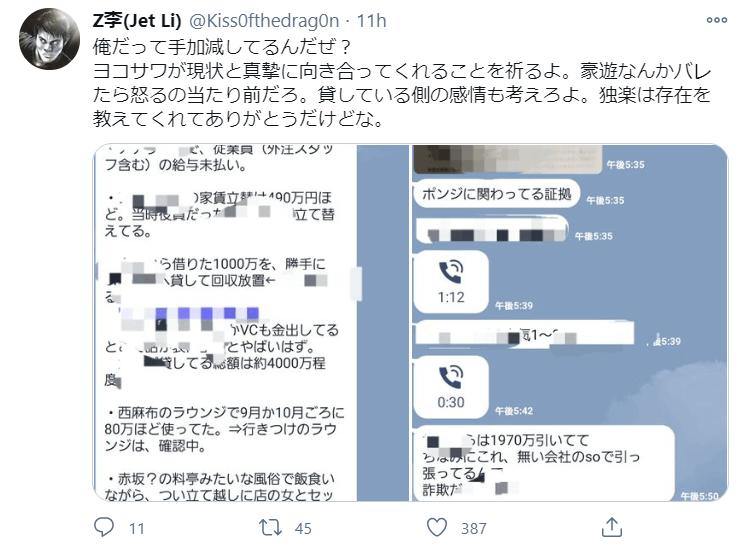 謝罪動画のポイントその②:世界のヨコサワ「詐欺疑惑」について