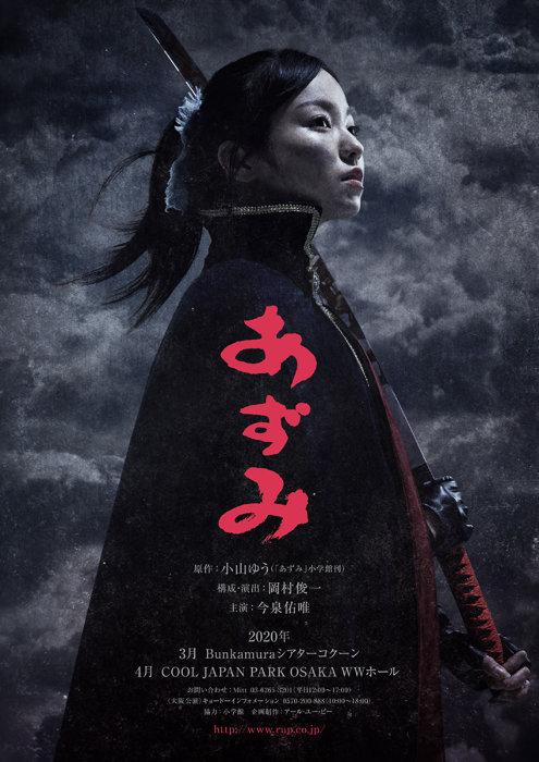 今泉佑唯は舞台『あずみ』出演時から「デキ婚」を懸念されていた