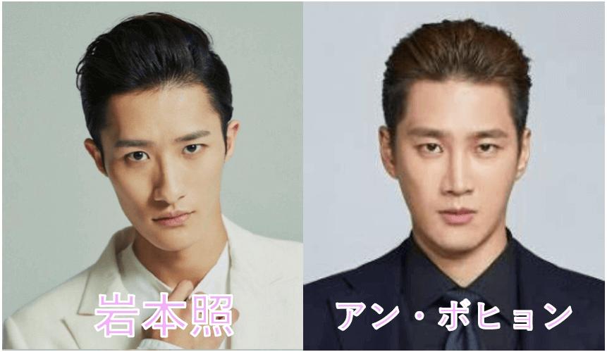 岩本照が韓国人と言われる理由その①:顔が韓国っぽい