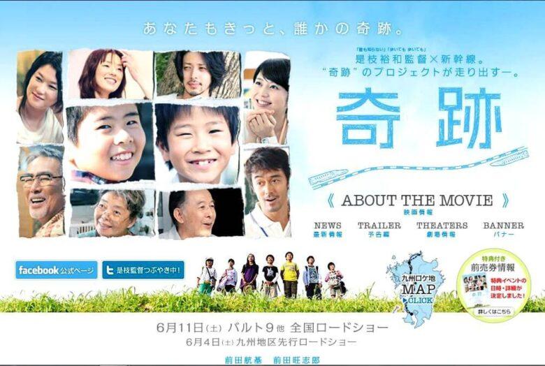 2011年前田航基13歳:映画『奇跡』で俳優として演技力に脚光を浴びる
