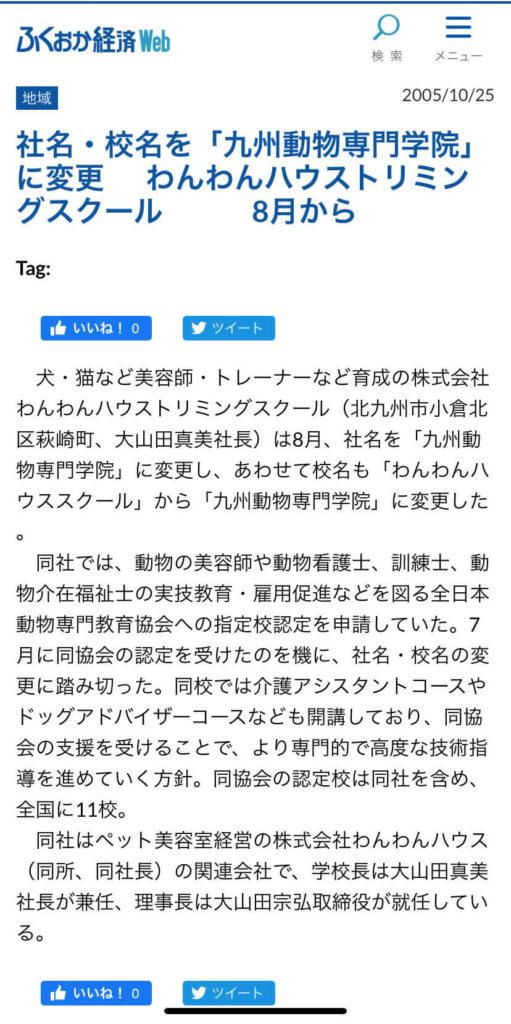 大山田真美は九州動物専門学院の学園長